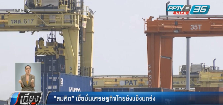 """""""สมคิด"""" เชื่อมั่นเศรษฐกิจไทยยังแข็งแกร่ง"""