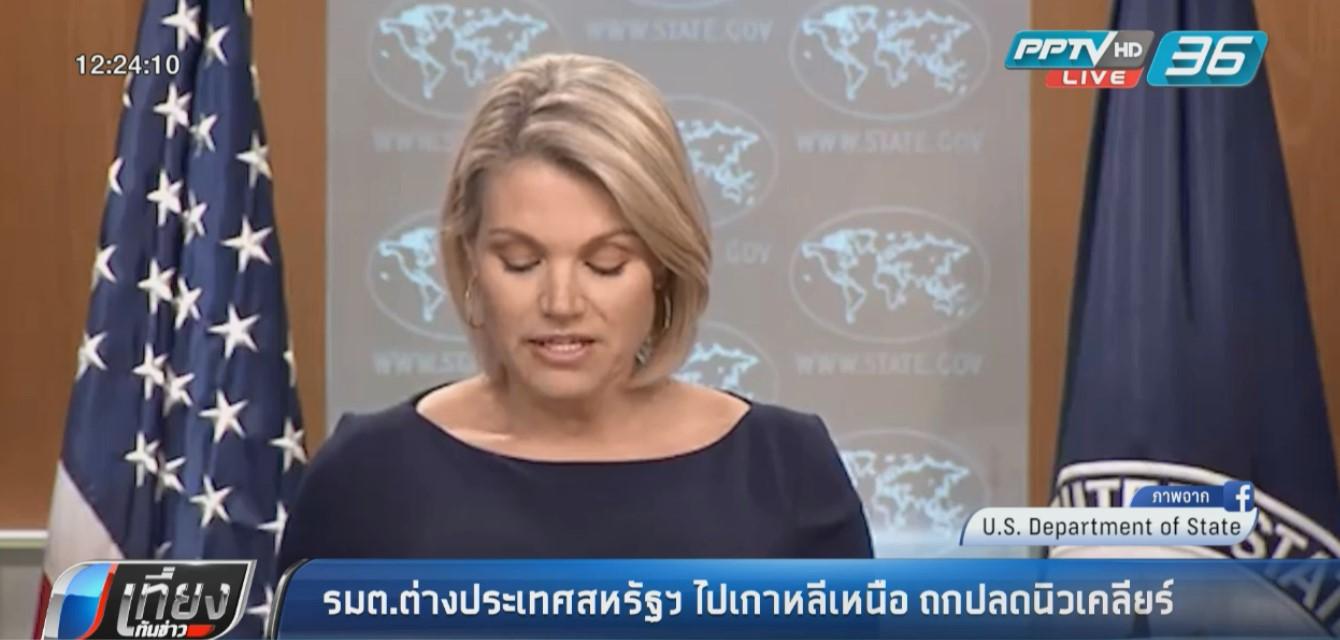 """รมต.ต่างประเทศสหรัฐฯไปเกาหลีเหนือ ถกปลด """"นิวเคลียร์"""""""