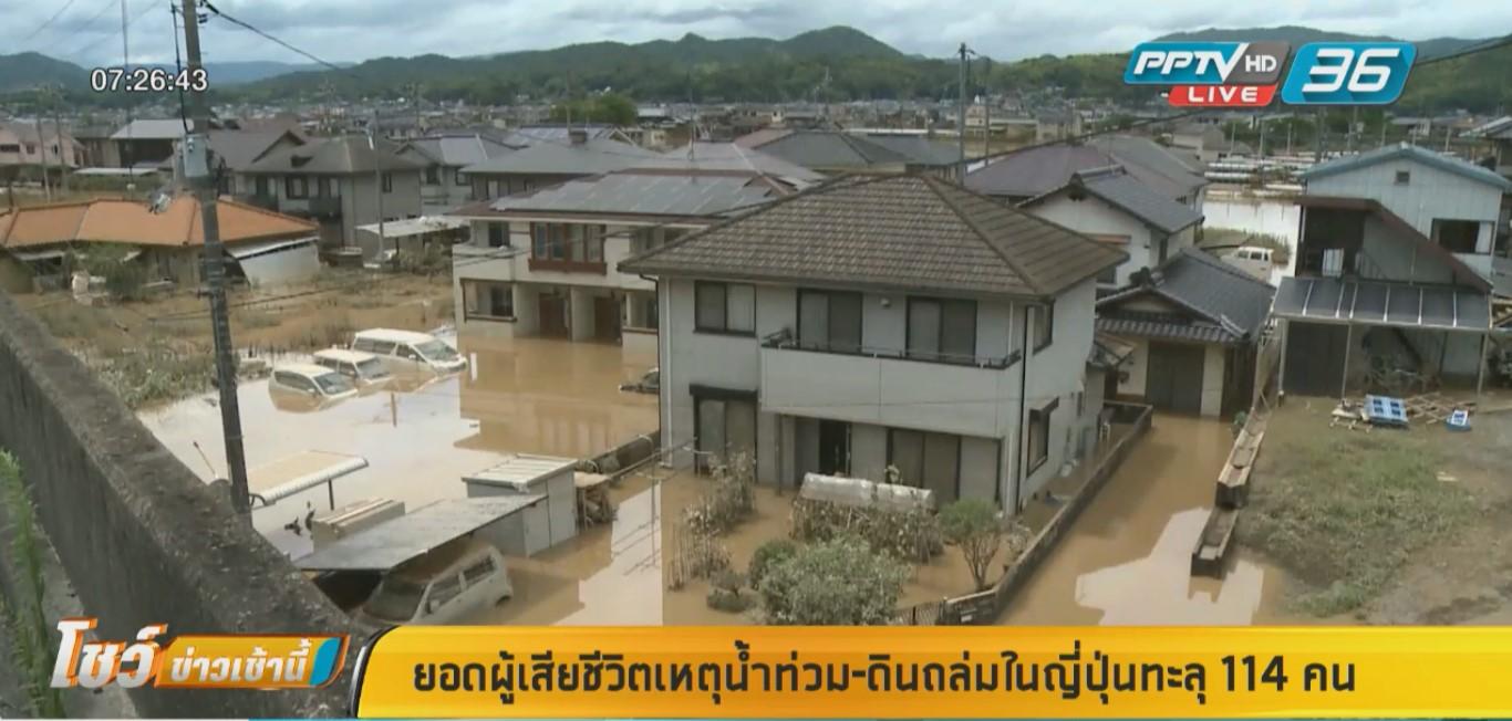 """ยอดตายเหตุ """"น้ำท่วม-ดินถล่ม""""ในญี่ปุ่นทะลุ 114 คน"""
