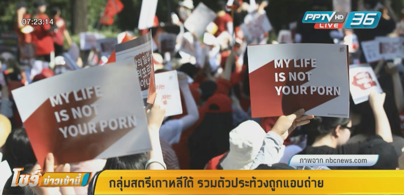 """""""กลุ่มสตรีเกาหลีใต้"""" รวมตัวประท้วงต่อต้านการถูกแอบถ่าย"""