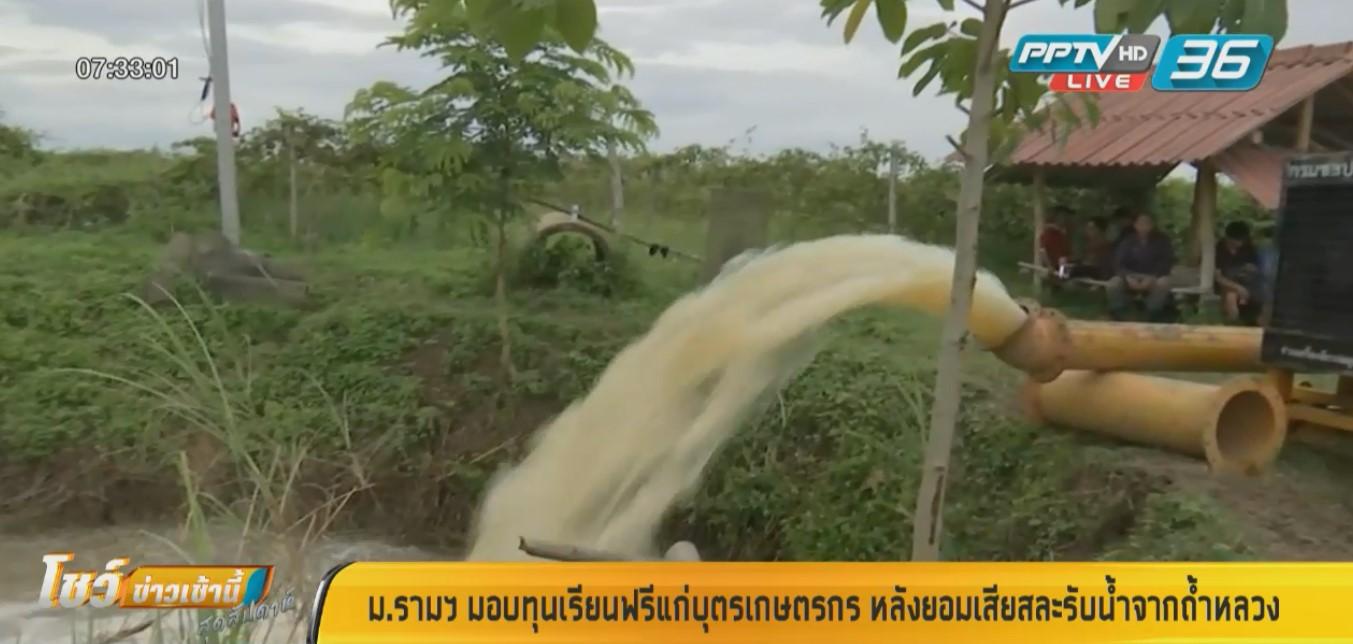 """ม.รามฯ มอบทุนเรียนฟรีแก่บุตรเกษตรกร เสียสละรับน้ำ""""ถ้ำหลวง"""" ช่วยทีมหมูป่า"""