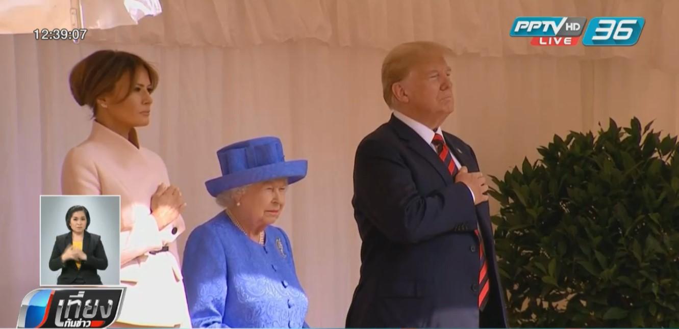 """""""ทรัมป์""""เข้าเฝ้าฯสมเด็จพระราชินีนาถเอลิซาเบธที่ 2 แห่งอังกฤษ"""