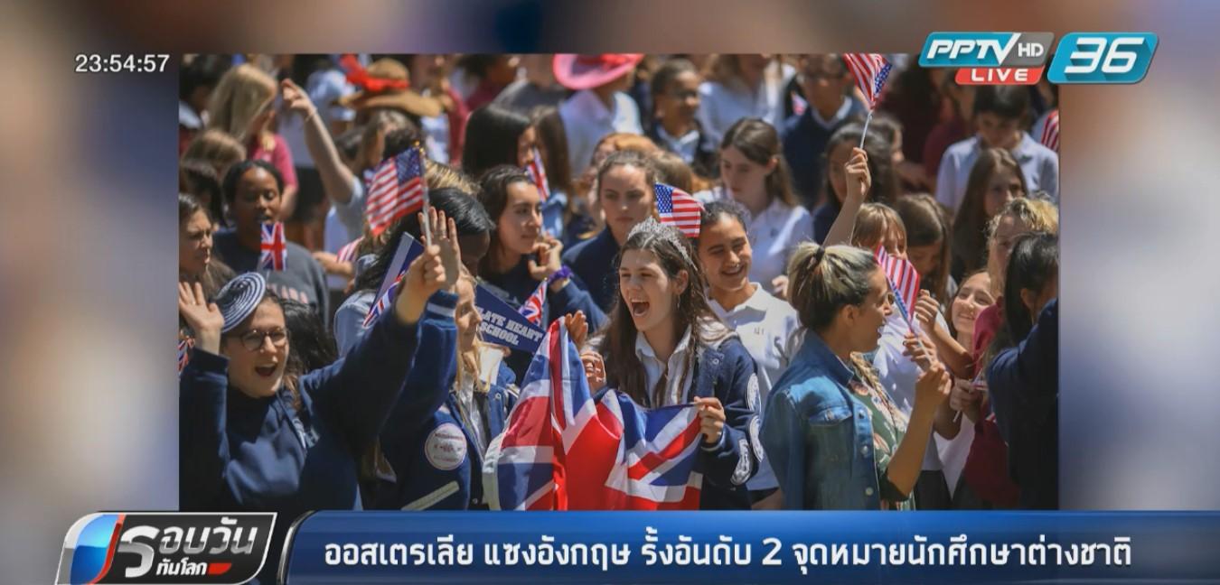 """""""ออสเตรเลีย"""" แซงอังกฤษ รั้งอันดับ 2 จุดหมายปลายทางนักศึกษาต่างชาติ"""