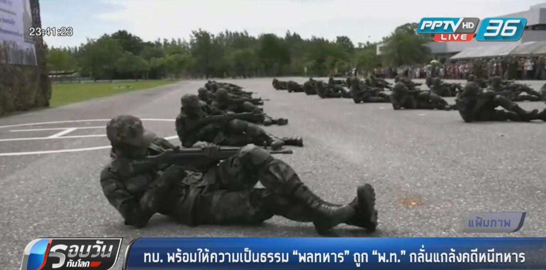 """กองทัพบกพร้อมให้ความเป็นธรรม """"พลทหาร"""" ถูก """"พันโท"""" กลั่นแกล้งคดีหนีทหาร"""
