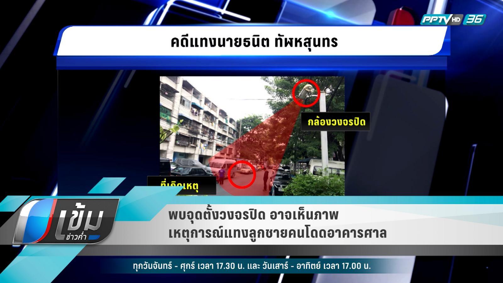 พบกล้องวงจรปิด 2ตัวใกล้ จุดเกิดเหตุแทงลูกชายคนโดดตึกศาลอาญาเสียชีวิต