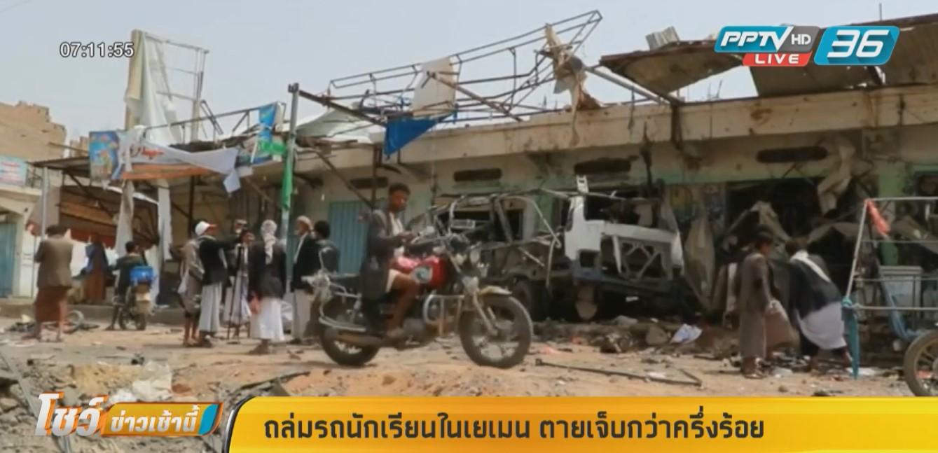 """ถล่มรถนักเรียนใน """"เยเมน"""" ตายเจ็บกว่าครึ่งร้อย"""