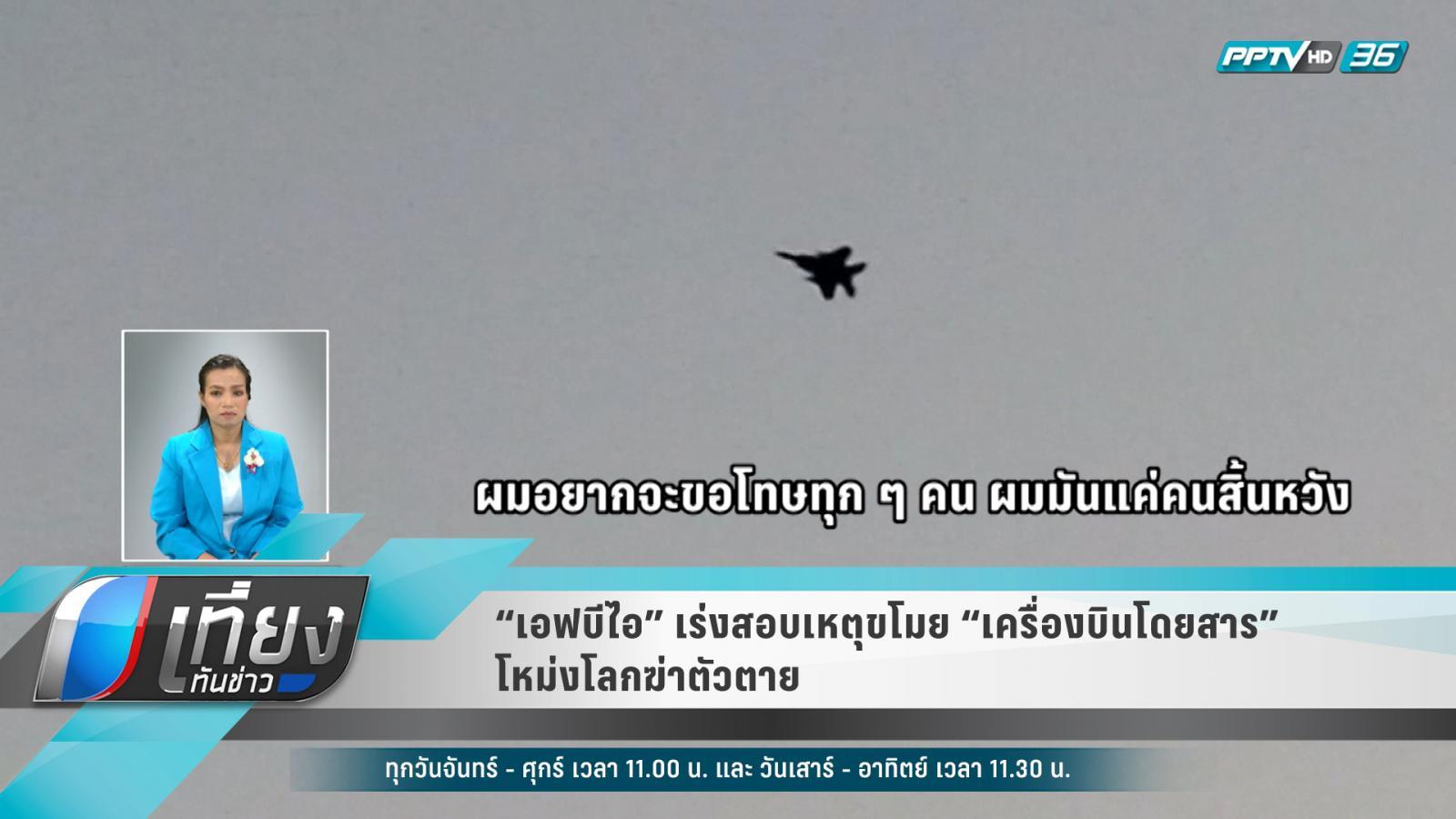 """""""เอฟบีไอ"""" เร่งสอบเหตุขโมยเครื่องบินโดยสาร โหม่งโลกฆ่าตัวตาย"""