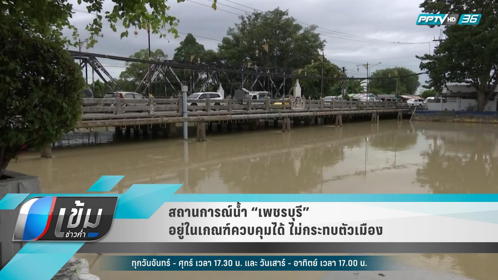 """สถานการณ์น้ำ """"เพชรบุรี"""" อยู่ในเกณฑ์ควบคุมได้ ไม่กระทบตัวเมือง"""