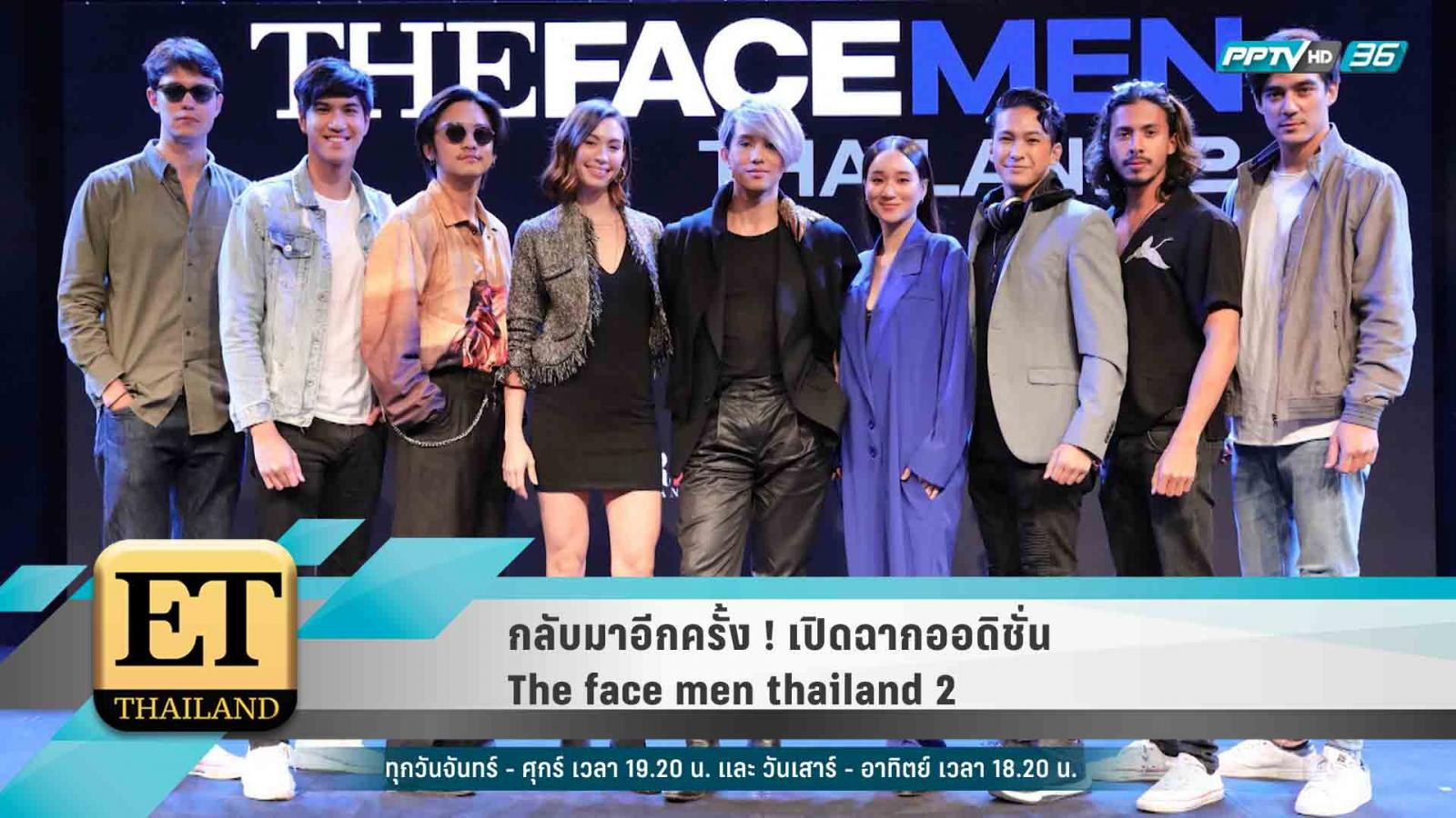กลับมาอีกครั้ง ! เปิดฉากออดิชั่น the face men thailand 2
