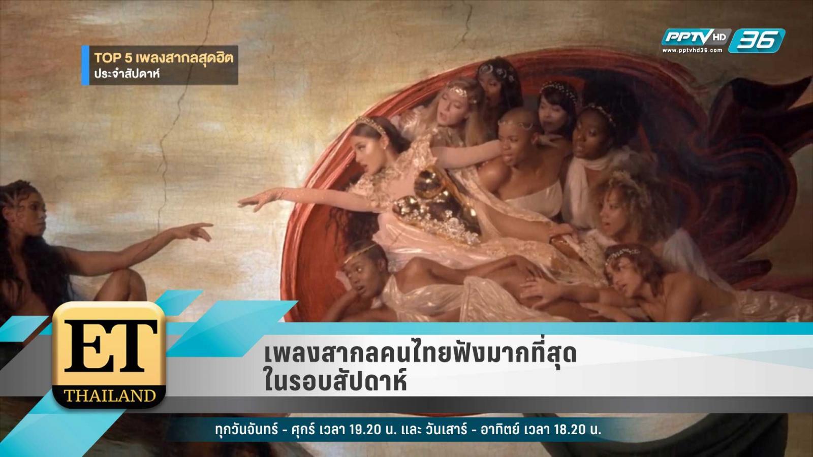 5อันดับเพลงสากลประจำสัปดาห์ ที่คนไทยฟังมากที่สุด