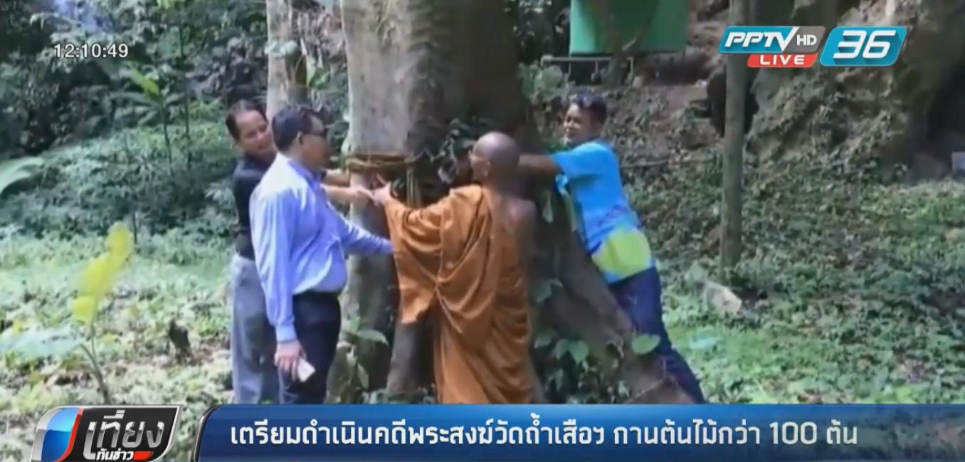 เตรียมดำเนินคดีพระสงฆ์วัดถ้ำเสือฯ กานต้นไม้กว่า 100 ต้น