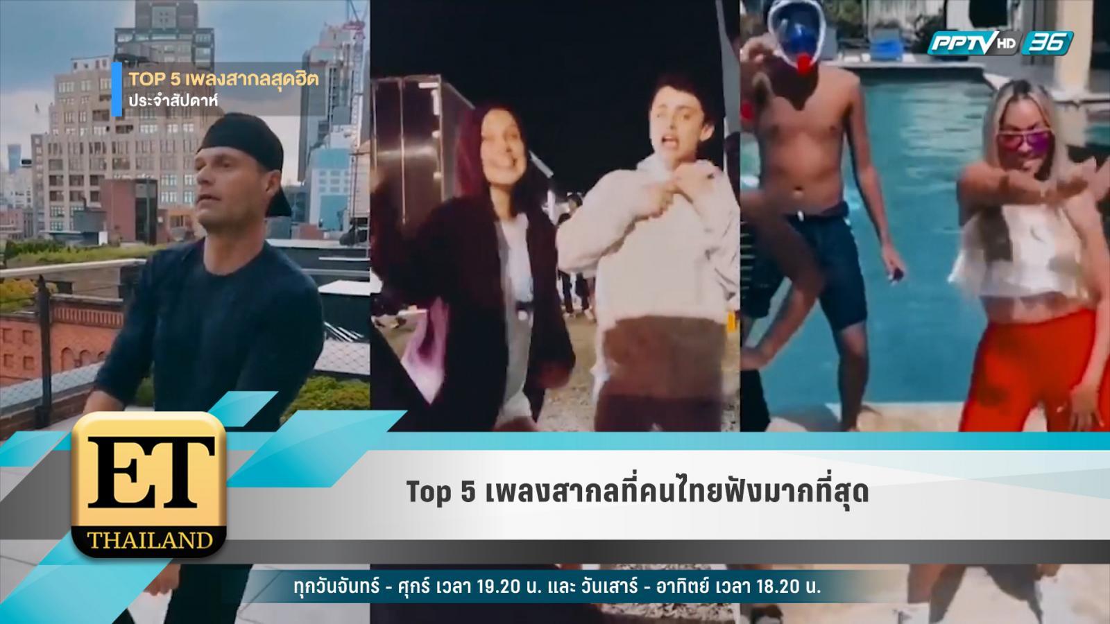 Top 5 เพลงสากลที่คนไทยฟังมากที่สุด