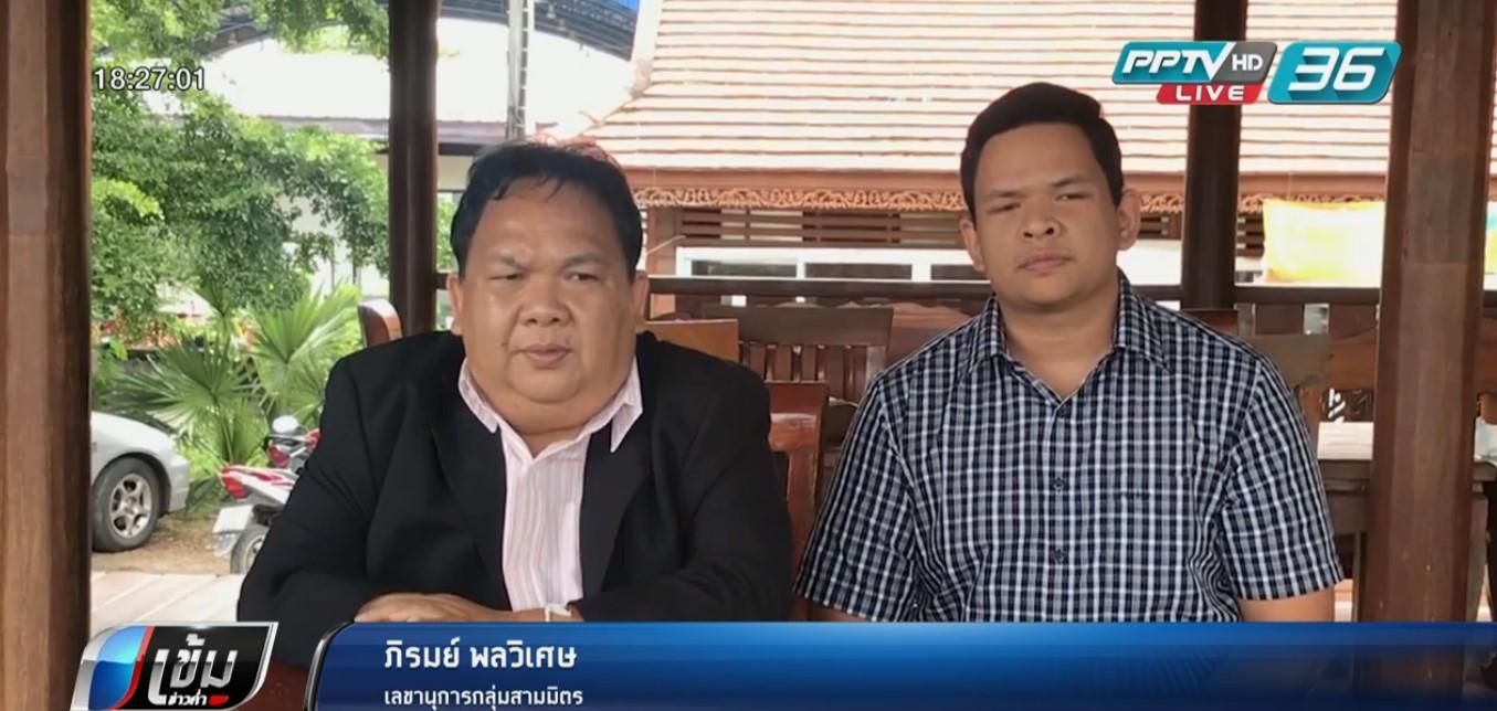"""""""สามมิตร"""" จ่อเปิดตัวอดีต ส.ส.เชียงใหม่ จากเพื่อไทย"""