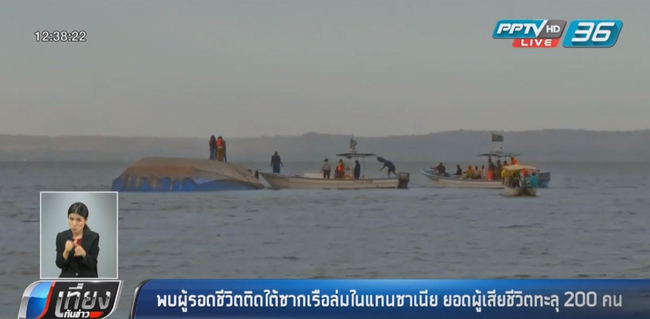 เหลือเชื่อ! พบผู้รอดชีวิตติดใต้ซากเรือล่มในแทนซาเนีย ยอดตายทะลุ 200คน
