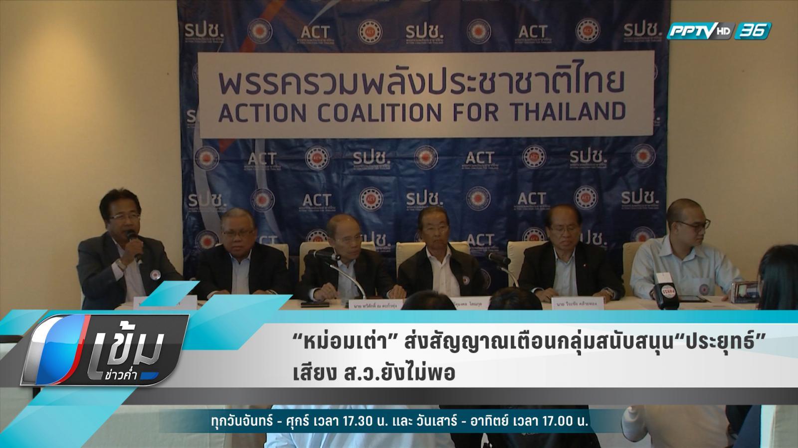 """""""หม่อมเต่า"""" ย้ำรวมพลังประชาชาติไทย พร้อมเป็นพรรคร่วมรัฐบาล"""