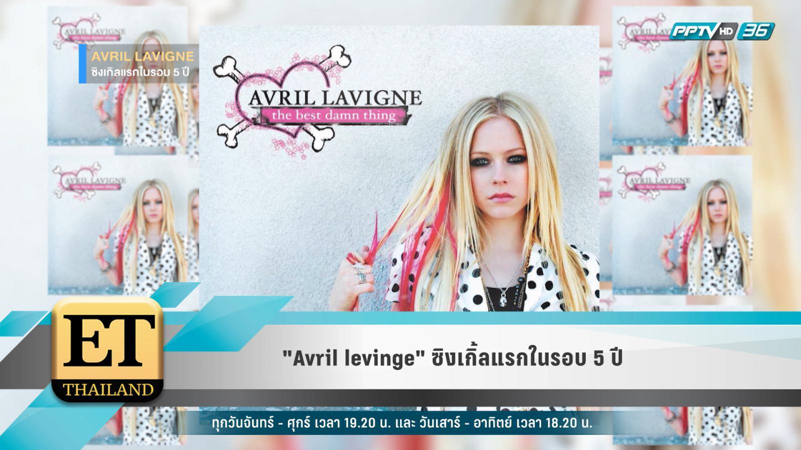 """""""Avril levinge"""" กลับมาพร้อมซิงเกิ้ลแรกในรอบ 5 ปี"""