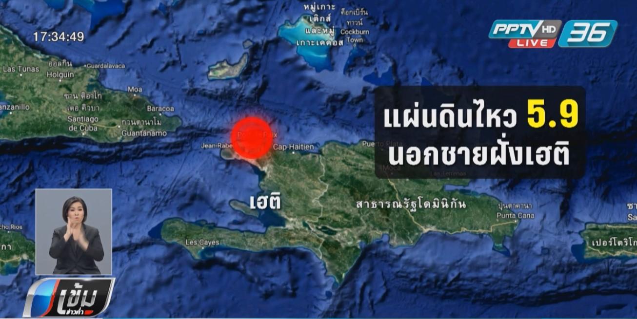 แผ่นดินไหว 5.9 นอกชายฝั่งเฮติ ตาย 11 คน