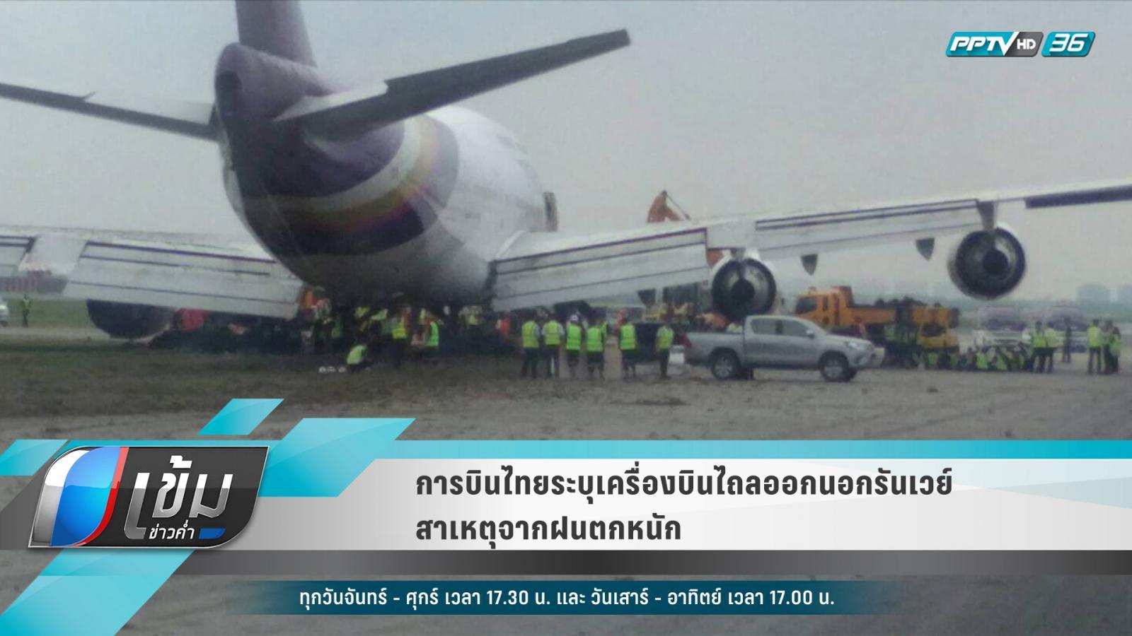 การบินไทย ระบุเครื่องบินไถลออกนอกรันเวย์ สาเหตุฝนตกหนัก