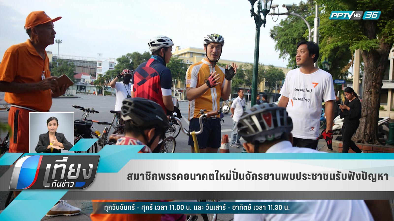 """""""พรรคอนาคตใหม่""""ปั่นจักรยานพบประชาชนรับฟังปัญหา"""