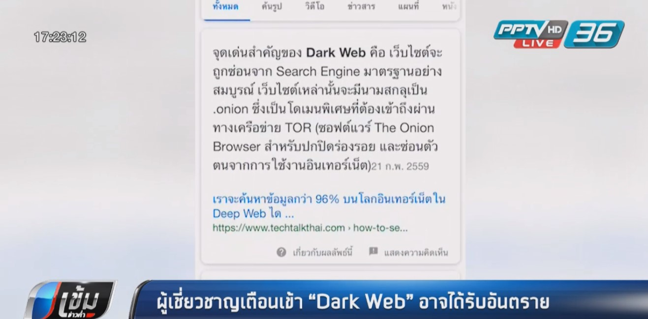"""ผู้เชี่ยวชาญเตือนเข้า """"Dark Web"""" อาจได้รับอันตราย : PPTVHD36"""
