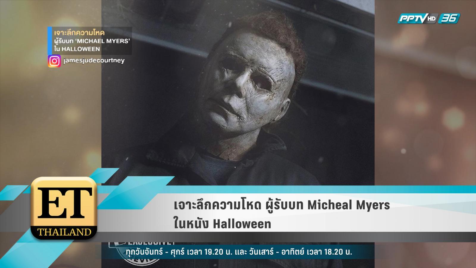เจาะลึกความโหด ผู้รับบท Micheal Myers  ในหนัง Halloween