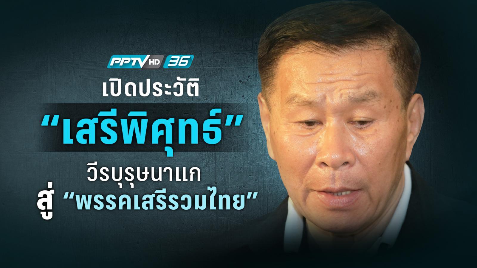 """เปิดประวัติ """"เสรีพิศุทธ์"""" วีรบุรุษนาแก สู่เก้าอี้ หัวหน้าพรรคเสรีรวมไทย"""