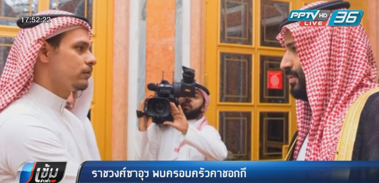 สหรัฐฯ เล็งถอนวีซ่าพลเมืองซาอุฯ พัวพันการสังหารนักข่าว