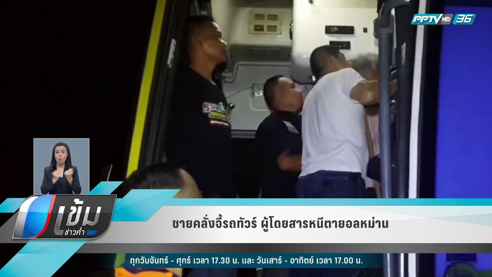 ชายคลั่ง จี้รถทัวร์ ผู้โดยสารหนีตายอลหม่าน