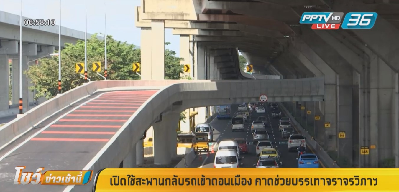เปิดใช้สะพานกลับรถเข้าดอนเมือง คาดช่วยบรรเทาจราจรวิภาฯ