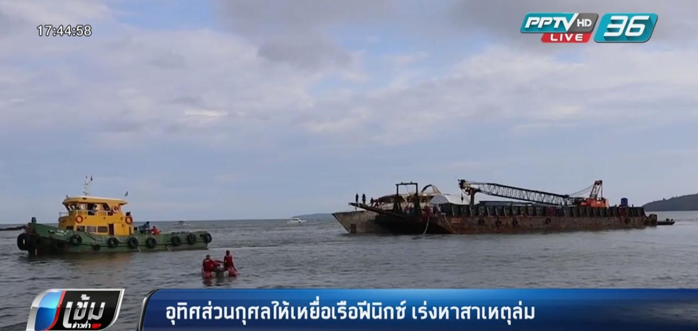 อุทิศส่วนกุศลให้เหยื่อเรือฟินิกซ์ เร่งหาสาเหตุล่ม