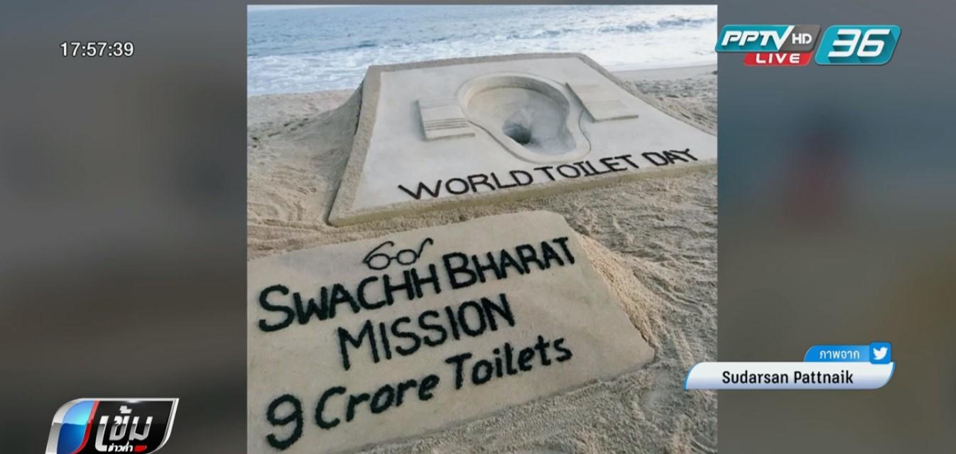 """ศิลปินอินเดียสร้างประติมากรรม โถส้วมบนผืนทรายใน """"วันสุขาโลก"""""""