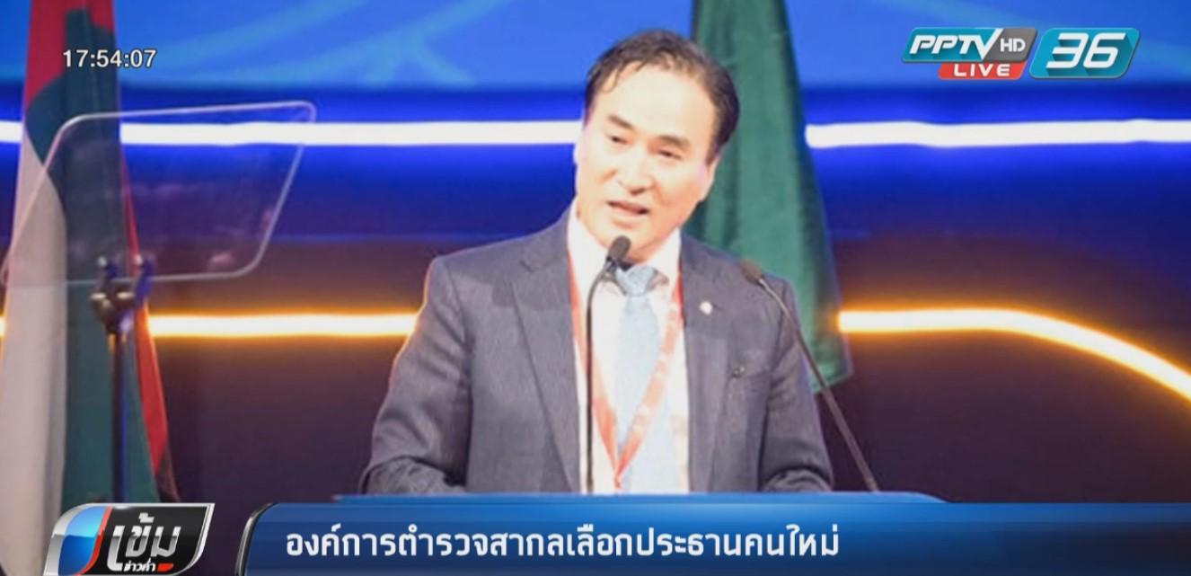 """องค์การตำรวจสากลเลือก """"คิม จง-ยาง""""ชาวเกาหลีใต้ นั่งประธานคนใหม่"""