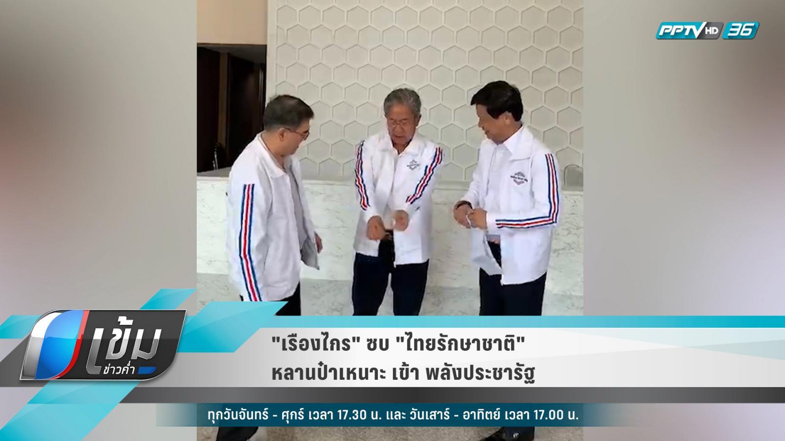"""""""เรืองไกร"""" ทิ้งเพื่อไทย ซบ ไทยรักษาชาติ – """"หลานเสนาะ"""" เตรียมเข้าพลังประชารัฐ"""