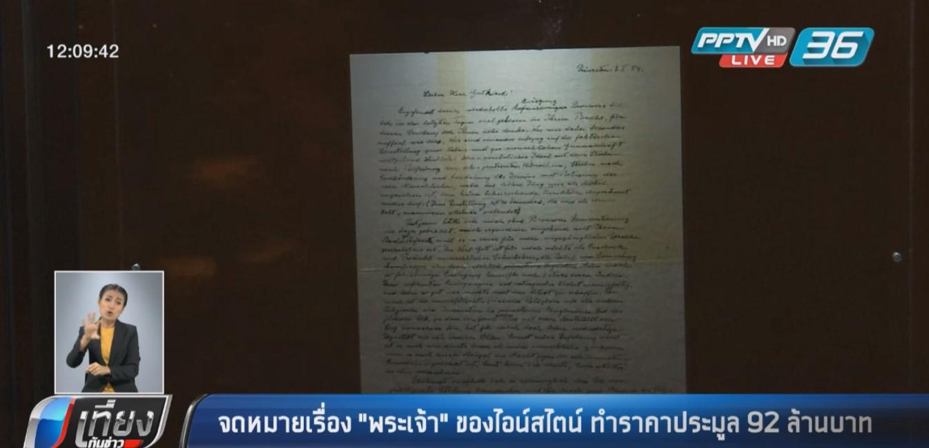 """จดหมายเรื่อง """"พระเจ้า"""" ของไอน์สไตน์ ทำราคาประมูลได้ 92 ล้านบาท"""