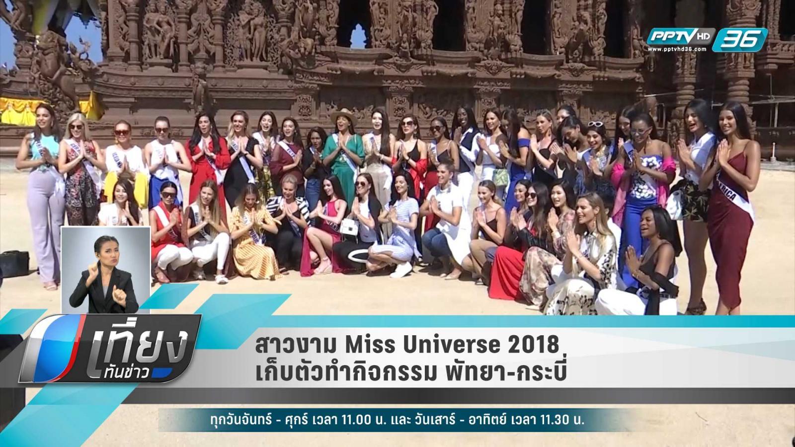 สาวงาม Miss Universe 2018 เก็บตัวทำกิจกรรม พัทยา-กระบี่