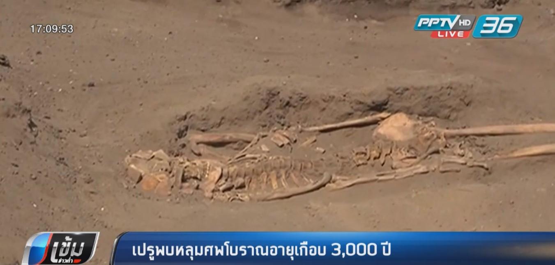 เปรู พบหลุมศพโบราณอายุเกือบ 3,000 ปี