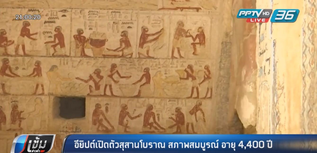อียิปต์ เปิดตัวสุสานโบราณ สภาพสมบูรณ์ อายุ 4,400 ปี