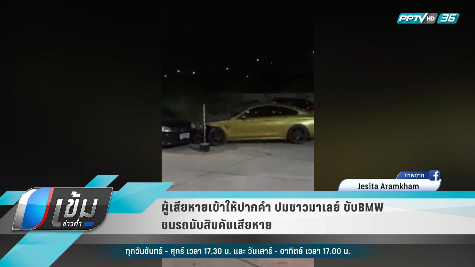 จ่อแจ้ง 3 ข้อหา ชาวมาเลย์ขับ BMW ชนรถนับสิบคันเสียหาย
