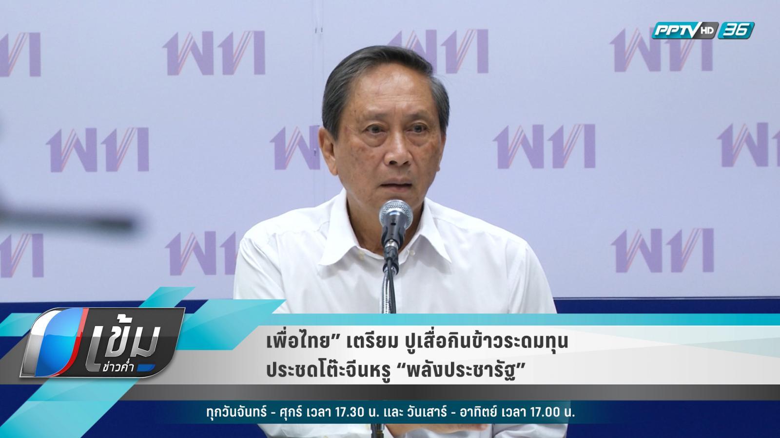 """""""เพื่อไทย"""" จ่อปูเสื่อระดมทุนประชดโต๊ะจีนร้อยล้าน """"พลังประชารัฐ"""""""