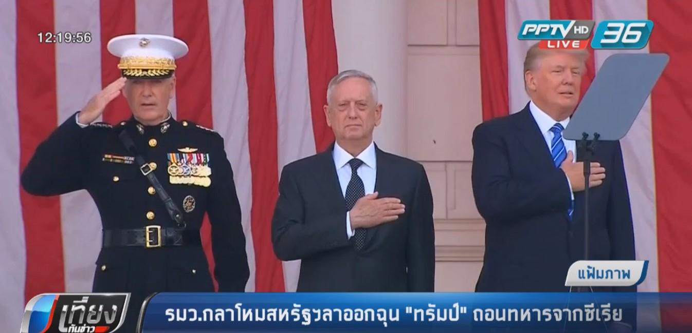 """รมว.กลาโหมสหรัฐฯ ยื่นลาออกไม่พอใจ""""ทรัมป์"""" สั่งถอนทหารออกจากซีเรีย"""