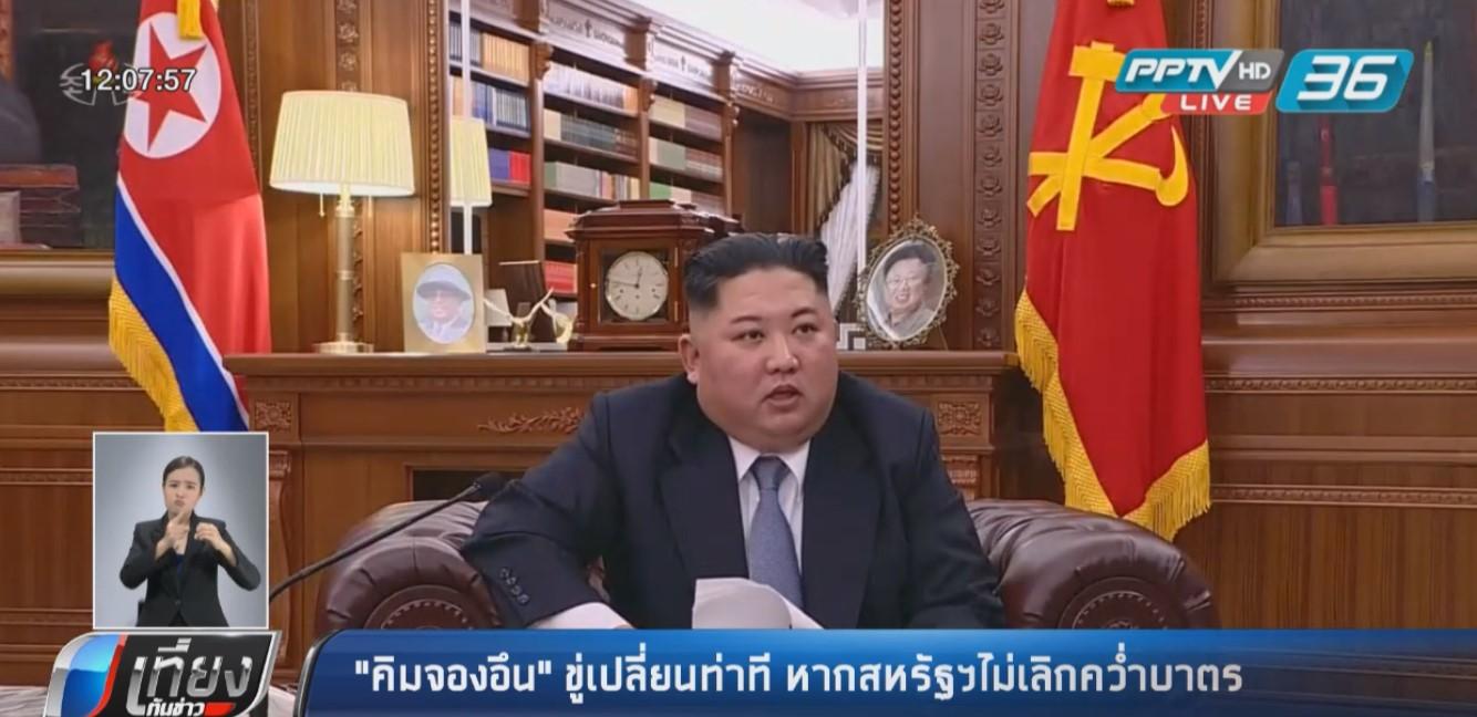 """""""คิมจองอึน"""" ขู่เปลี่ยนท่าที หากสหรัฐฯไม่เลิกคว่ำบาตร"""