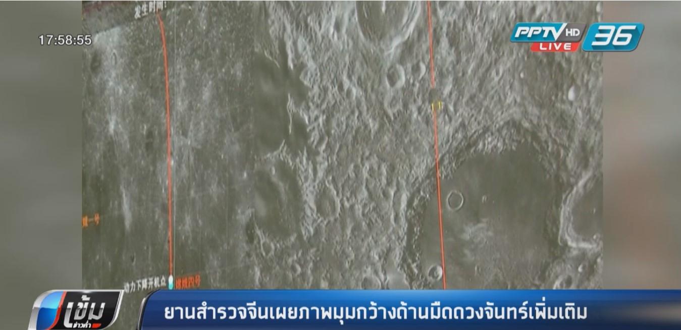ยานสำรวจจีน เผยภาพมุมกว้างด้านมืดดวงจันทร์เพิ่มเติม