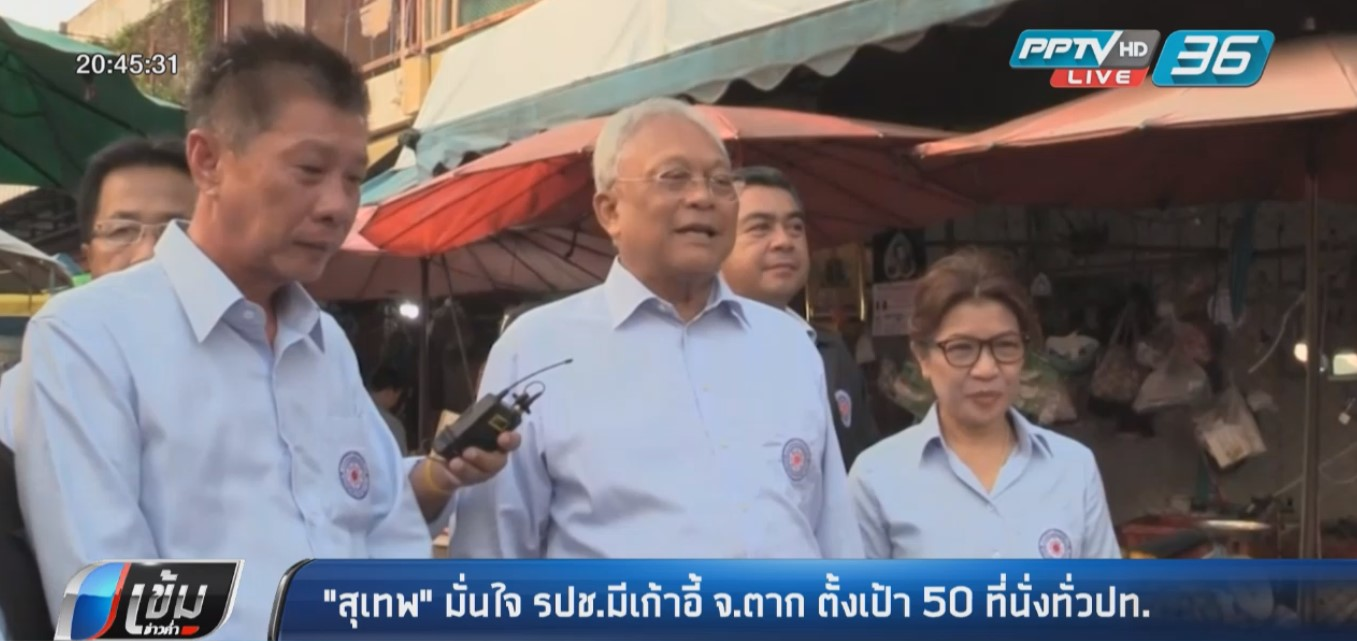 """""""สุเทพ"""" มั่นใจ รวมพลังประชาชาติไทยได้เก้าอี้ส.ส.ไม่ต่ำกว่า 50ที่นั่ง"""