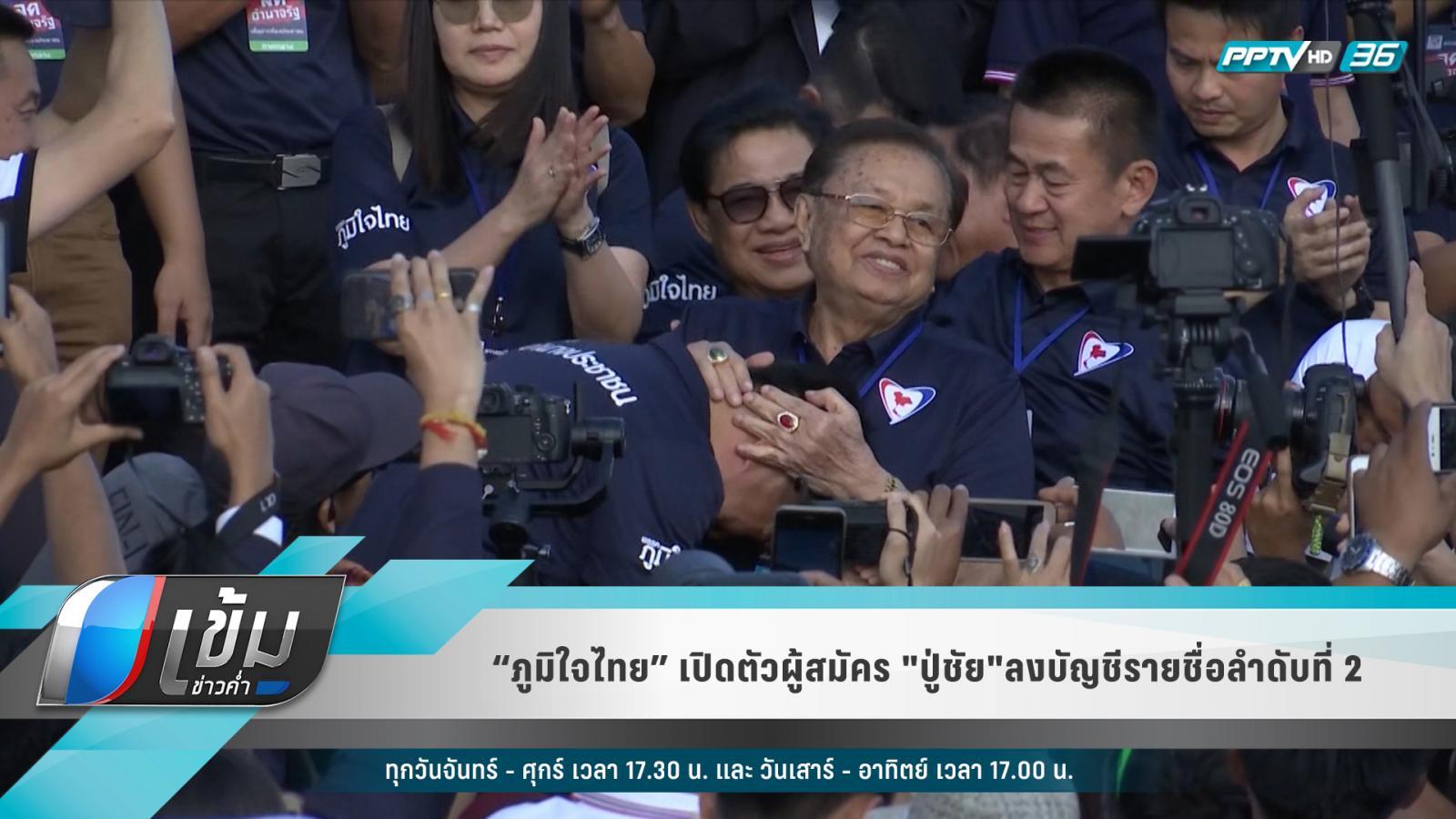 """ภูมิใจไทย เปิดตัวผู้สมัครส.ส.500คน ส่ง""""ปู่ชัย""""ลงบัญชีรายชื่อลำดับ2"""