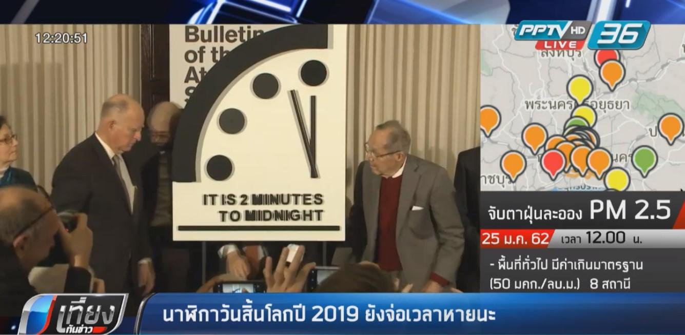 นาฬิกาวันสิ้นโลกปี 2019 ยังจ่อเวลาหายนะ
