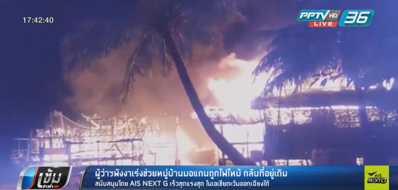 """ผู้ว่าฯพังงา เร่งช่วยหมู่บ้าน """"มอแกน""""ถูกไฟไหม้"""