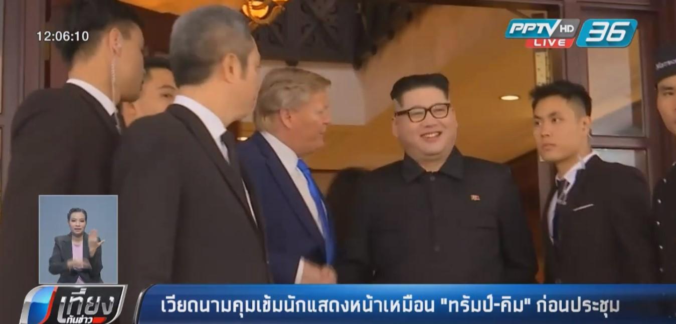 """เวียดนาม คุมเข้มนักแสดงหน้าเหมือน """"ทรัมป์-คิม"""" ก่อนประชุม"""