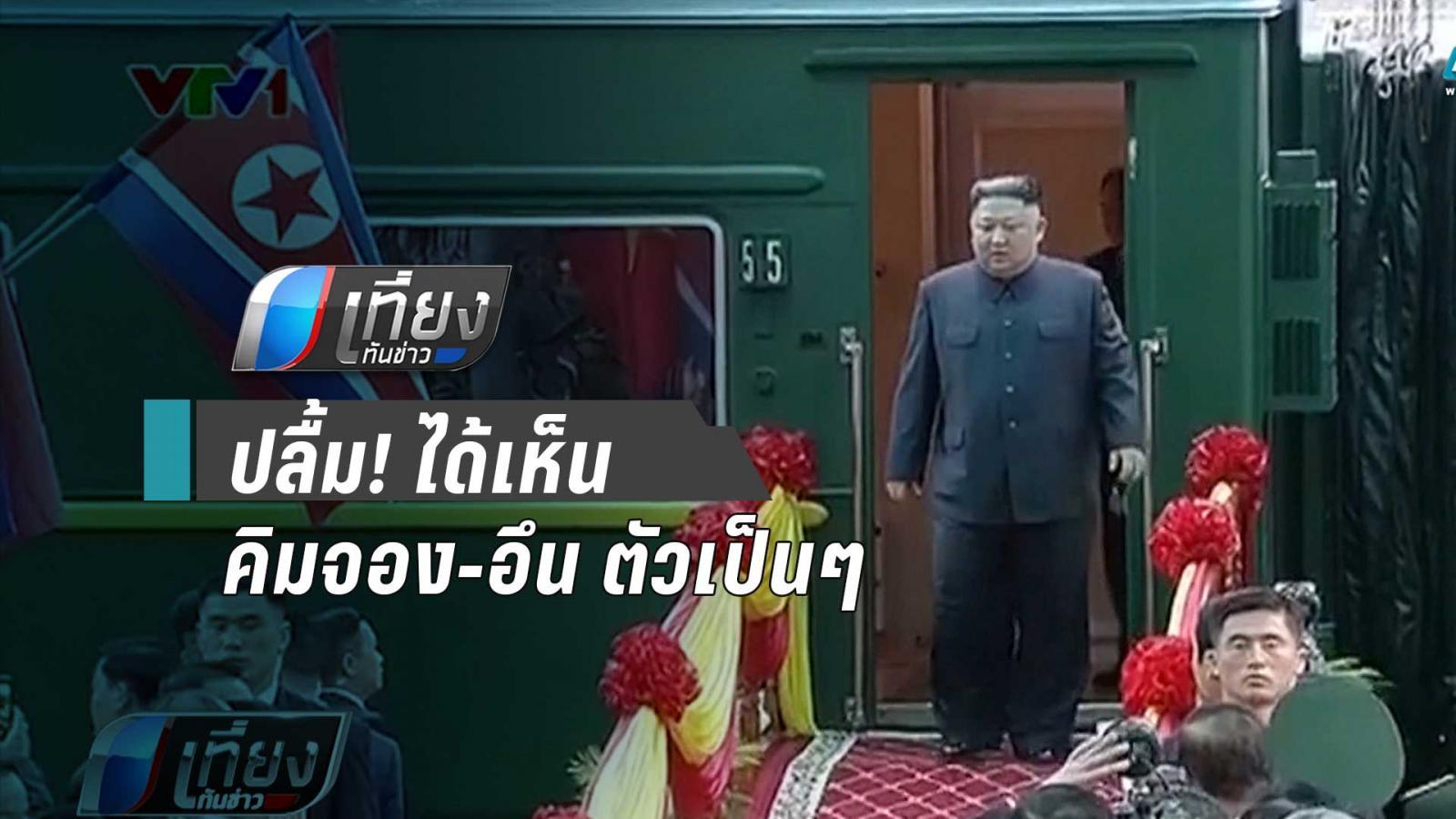 """ชาวเวียดนามปลื้มได้เห็น """"คิม จอง-อึน"""" ตัวเป็นๆ"""