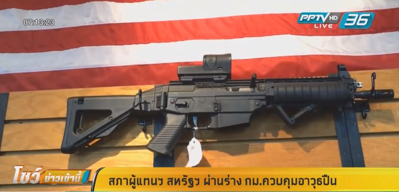 สภาผู้แทนฯ สหรัฐฯ ผ่านร่าง กม.ควบคุมอาวุธปืน