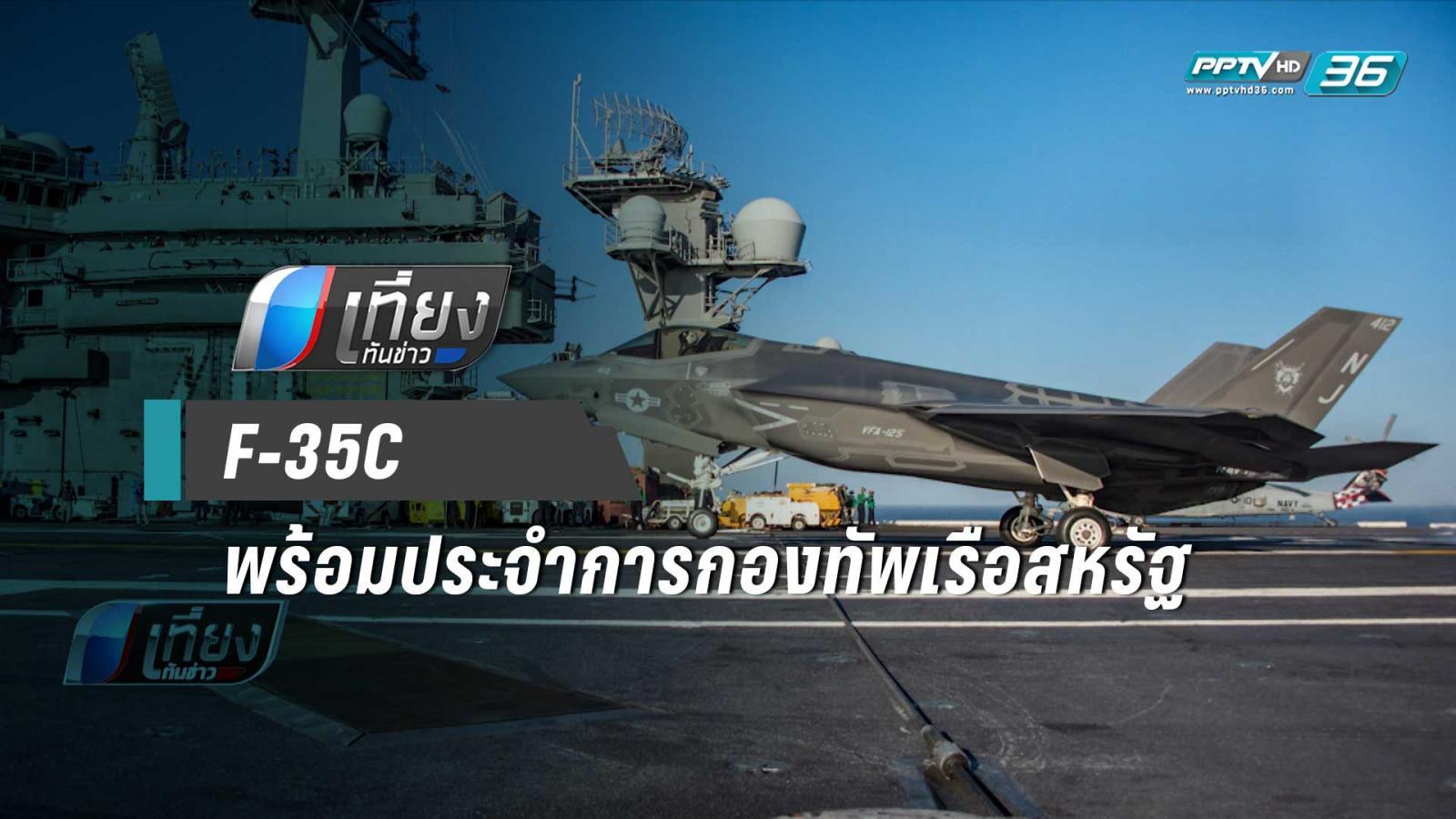 """เครื่องบินรบ """"F-35C"""" พร้อมประจำการกองทัพเรือสหรัฐฯ"""